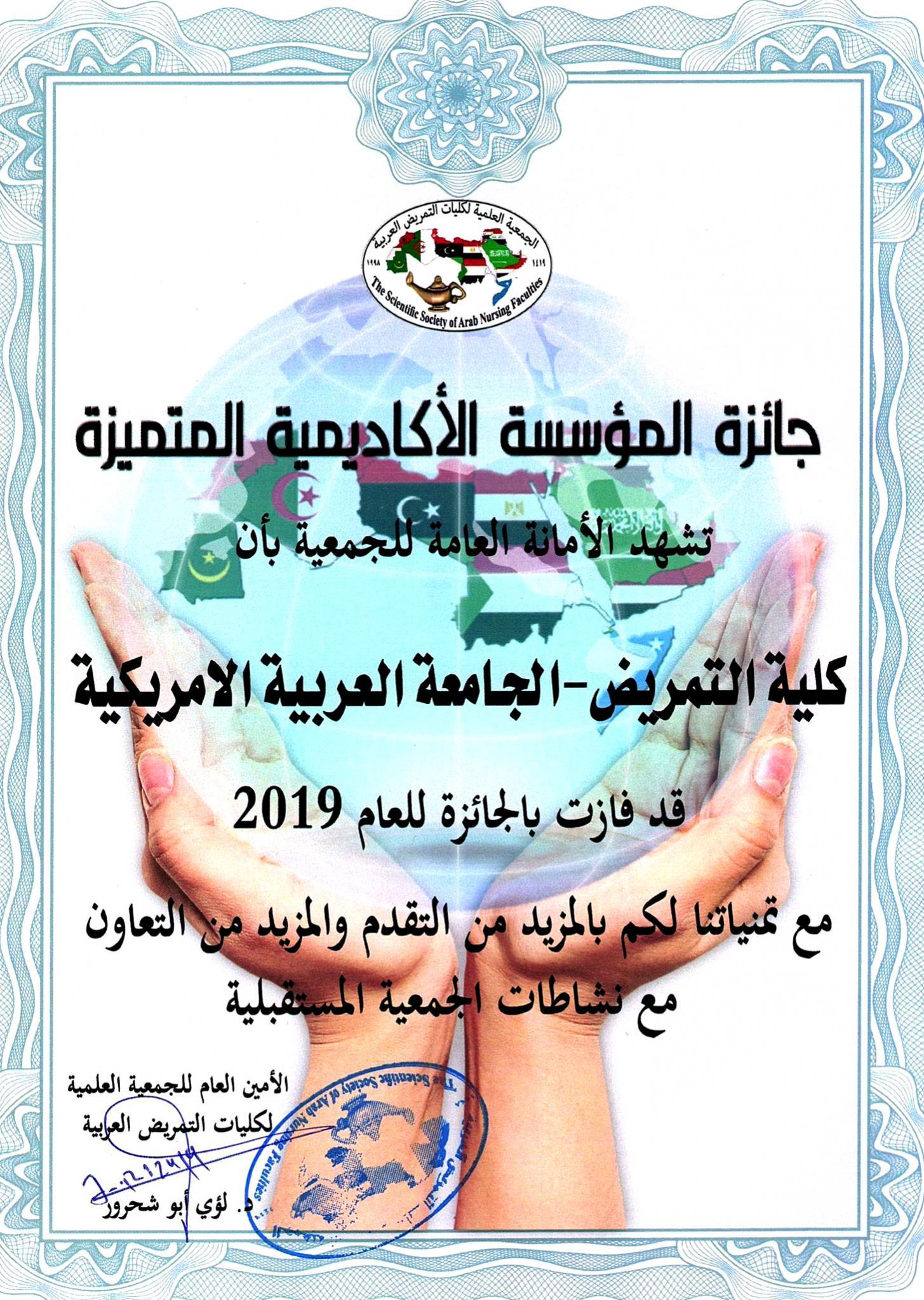 شهادة التميز لكلية التمريض باعتبارها المؤسسة المتميزة للعام عربيا 2019