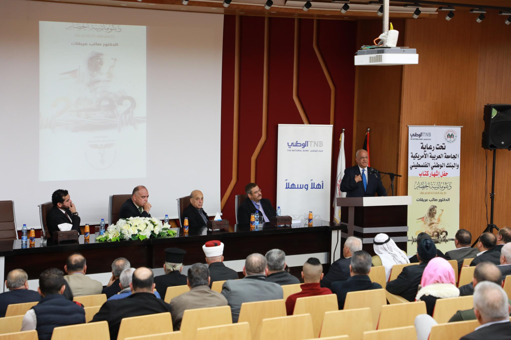 "The university hosts the Book Publicity ceremony of ""The Diplomacy of Siege"" by Dr. Saeb Erekat"