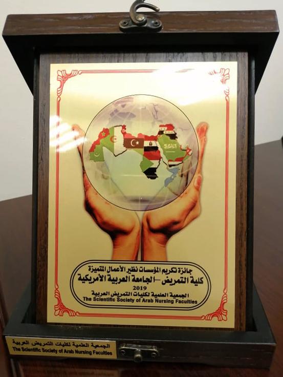 درع تقديري لكلية التمريض باعتبارها المؤسسة المتميزة للعام عربيا 2019