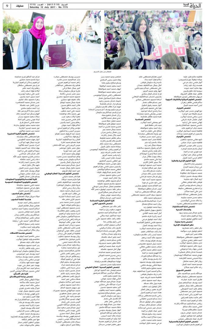 حفل تخريج الفوج الرابع عشر في عيون الصحافة