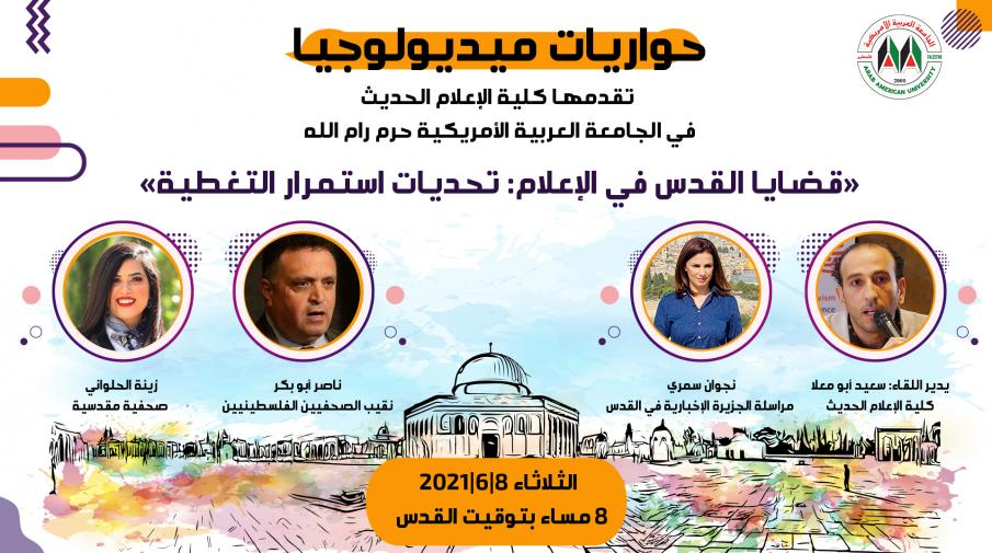 """Dialogues Mediology: """"Jerusalem Causes in Media: The Challenges to Keep the Covering process"""""""