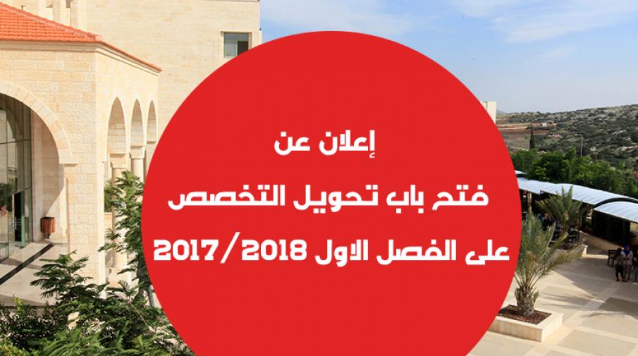 اعلان عن فتح باب تحويل التخصص على الفصل الاول من العام الأكاديمي 2017\2018