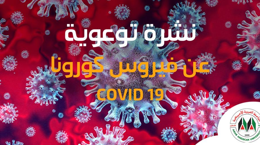 Awareness Brochure about the new COVID-19 virus for Students and the Local Community