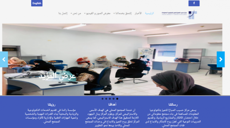Hassib Al-Sabbagh Center in AAUP Launches its New Website