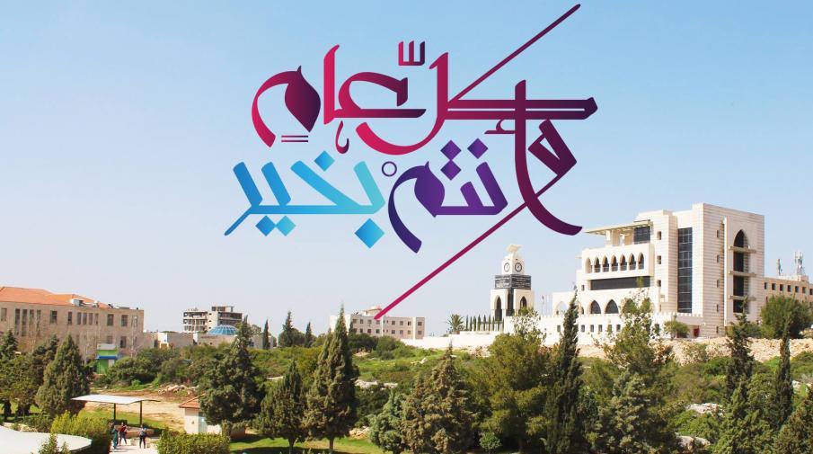 Eid Al-Adha Holiday 2020