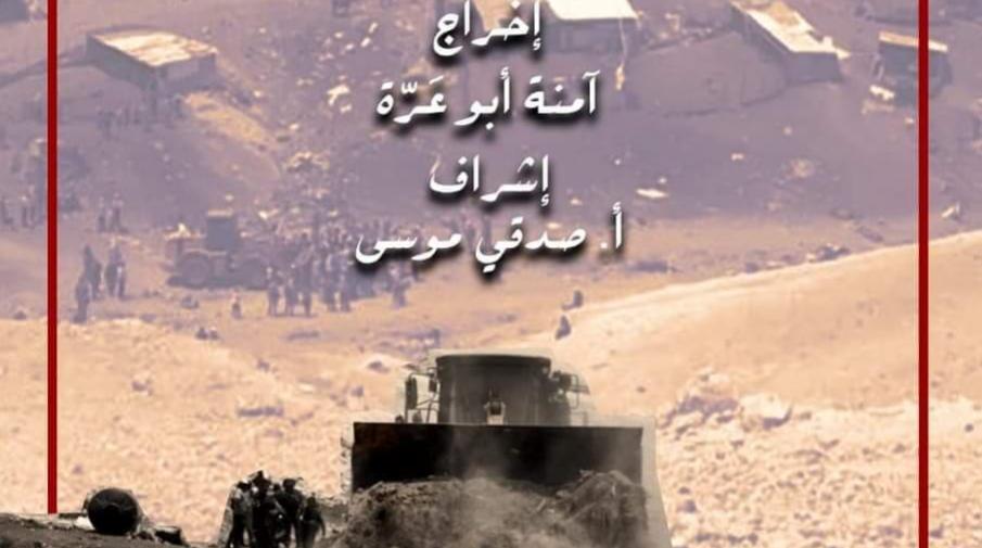 The Poster of Al Khan Al Ahmar film by Amneh Abu Arrah