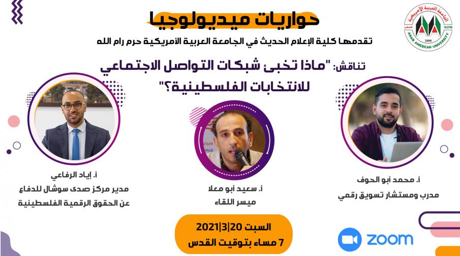 Dialogues Mediology: What do Social Networks Hide for the Palestinian Elections?