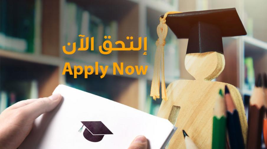 Admission Applications are now being Accepted to the Bachelor's Degree and Intermediate Diploma and Diploma in Education for Upper Basic Level for Spring Semester of Academic Year 2020/2021