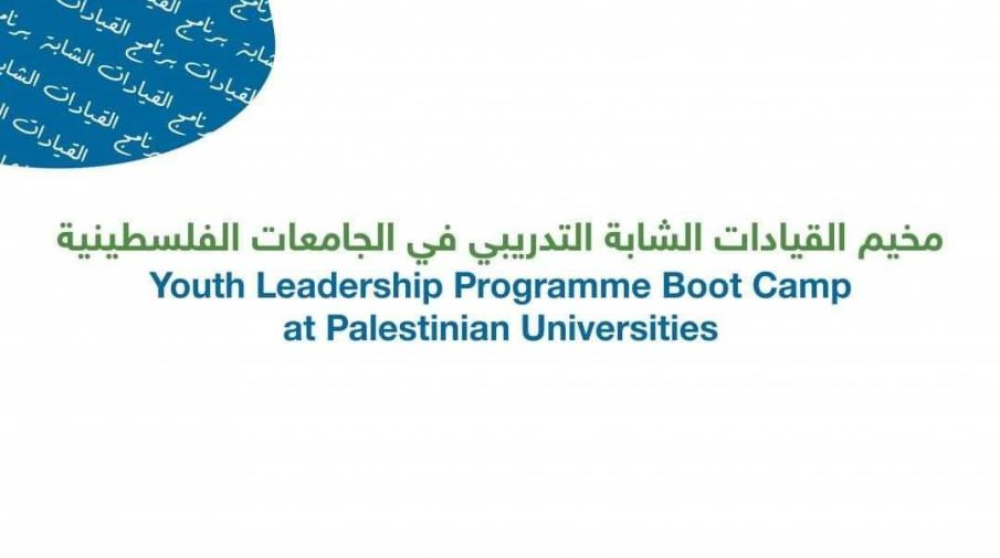 Registration to Participate in the Young Leaders Program Camps in the Palestinian Universities Begins