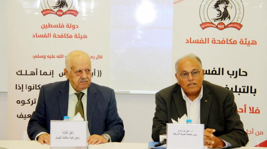 University President Prof. Dr. Ali Zeidan Abu Zuhri and Head of Anti-Corruption Commission Dr. Rafeq Al-Natsheh