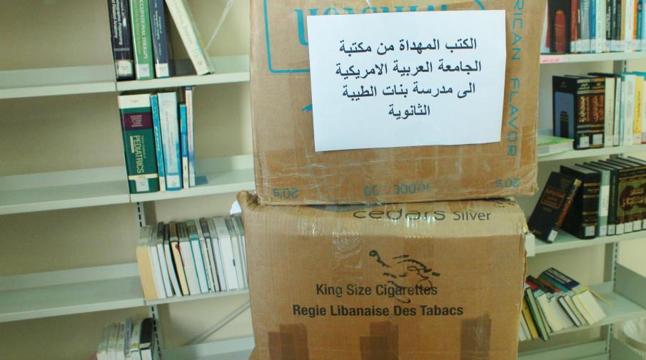 الكتب المسلمة للمدارس