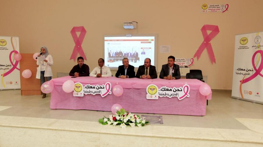 The educational day on Breast cancer prevention