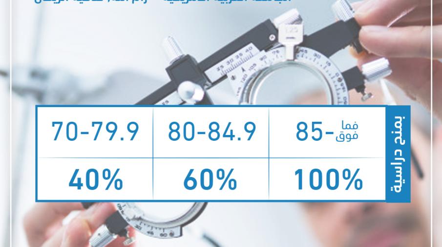 Scholarships for the Optometry Program for the Spring Semester 2020/2021