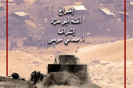 """بوستر فيلم """"الخان الأحمر"""" لآمنة أبو عرة"""