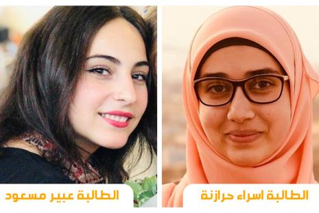 Student Isra' Harazneh who won the 2nd place and student Abeer Mas'oud who got the 13th place in the short story competition