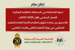 Announcement to Participate in the Student Central Contests for the Fall Semester 2020/2021