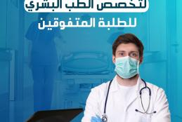Scholarships for Excellent Students who Applied for the Bachelor in Medicine Program