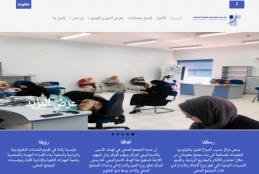مركز حسيب الصباغ في الجامعة يطلق موقعه الالكتروني بحلة جديدة