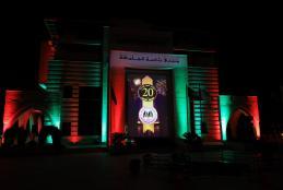 احتفال الجامعة بمناسبة مرور 20 عاما على تأسيسها