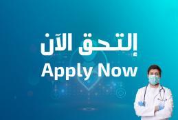 إعلان بدء قبول طلبات الالتحاق لتخصص البكالوريوس في الطب البشري للفصل الدراسي الأول من العام الأكاديمي 2020\2021