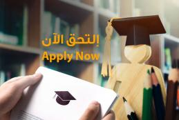 Admission Applications are now being Accepted to the Bachelor's Degree and Intermediate Diploma and Diploma in Education for Upper Basic Level for Fall Semester of Academic Year 2020/2021