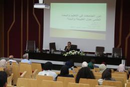 """اللقاء العلمي الأول تحت عنوان """"حماية الطبيعة والتنوع الحيوي في فلسطين"""""""