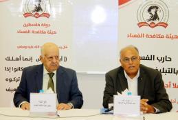 رئيس الجامعة الأستاذ الدكتور علي زيدان أبو زهري، ورئيس هيئة مكافحة الفساد الأستاذ الدكتور رفيق النتشة
