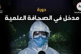 A Scientific Journalism Course under Collaboration with Al Jazeera Media Institute (through Zoom)