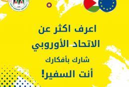اعلان حول فعالية انت السفير! من قبل الاتحاد الاوروبي