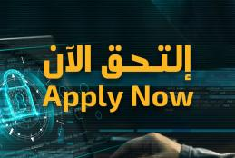 Announcement: Start Accepting Applications for the Master in Cybercrimes and Digital Evidence Analysis for the Spring Semester of the Academic Year 2019/2020