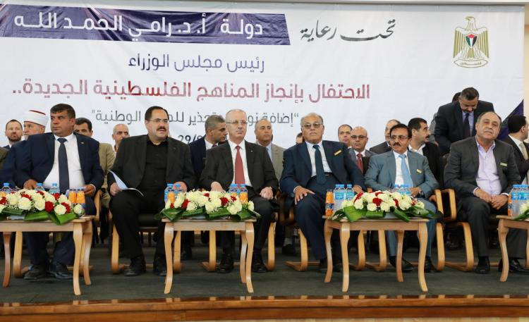 Celebration of Palestinian Curriculum Completion in the Presence of Dr. Rami Al-Hamdalla