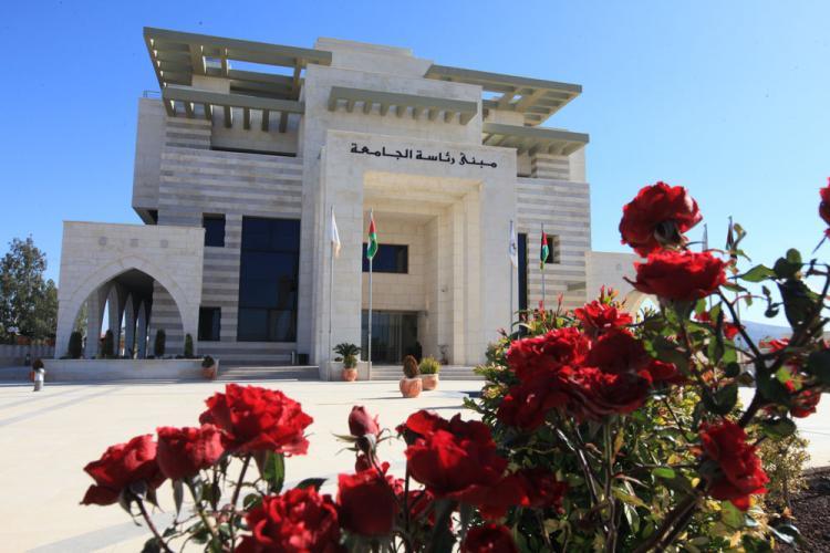 مبنى رئاسة الجامعة