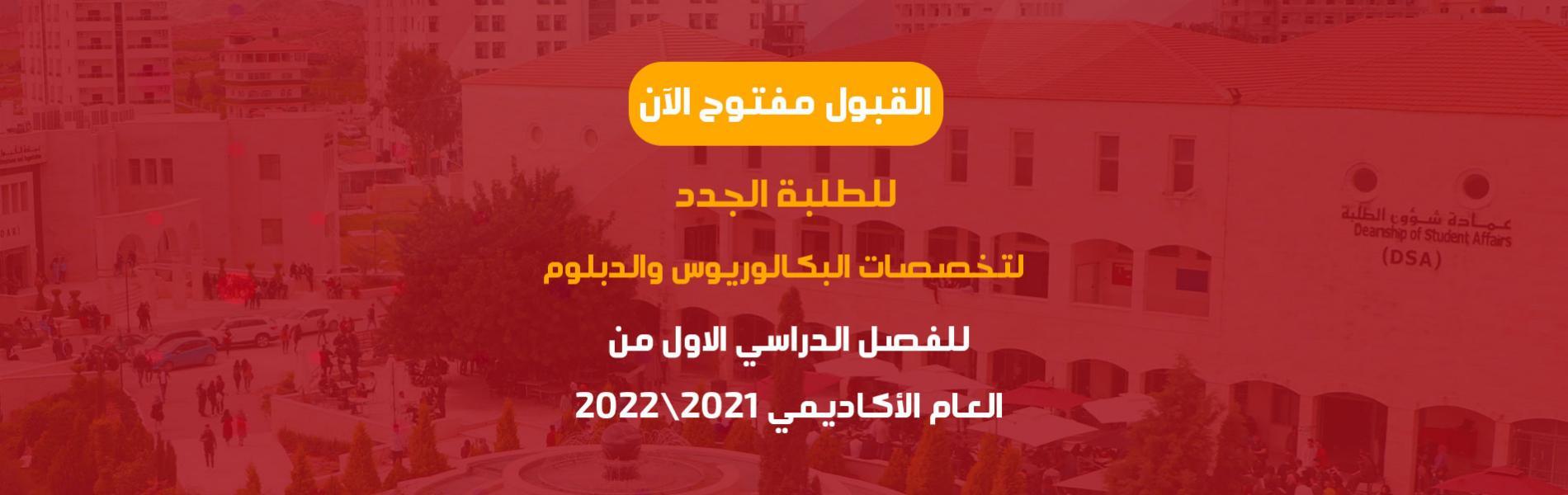 إعلان بدء قبول طلبات الالتحاق لدرجة البكالوريوس والدبلوم المتوسط ودبلوم التأهيل التربوي للفصل الدراس