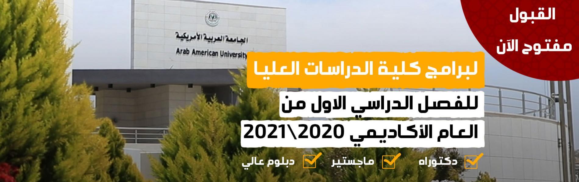 الإعلان عن بدء قبول طلبات الالتحاق في برامج كلية الدراسات العليا للفصل الدراسي الأول من العام الأكاديمي 2020\2021