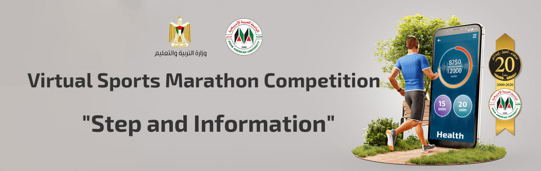 The Virtual Sports Marathon Competition