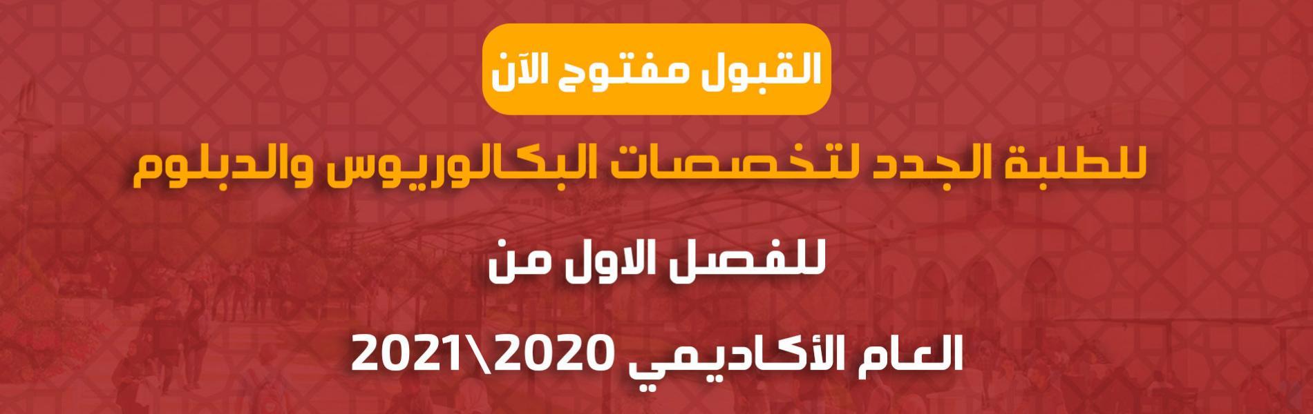إعلان بدء قبول طلبات الالتحاق لدرجة البكالوريوس والدبلوم المتوسط ودبلوم التأهيل التربوي للفصل الدراسي الأول من العام الأكاديمي 2020\2021