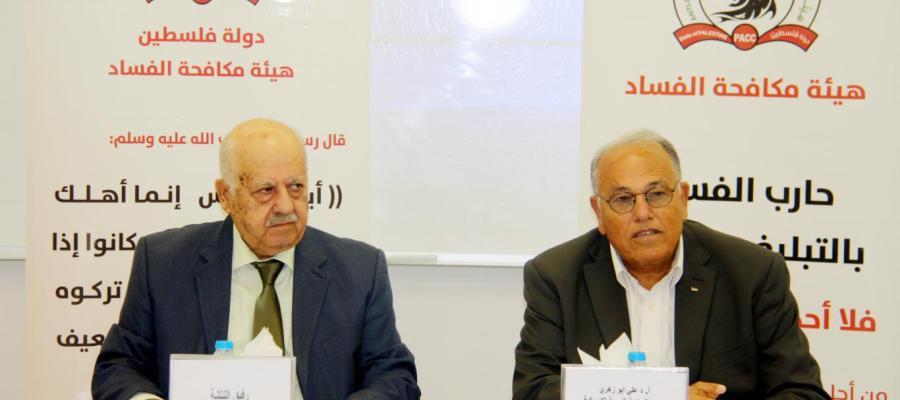 University President Prof. Dr. Ali Zeidan Abu Zuhri and Head of Anti-Corruption Commission Dr. Rafeq Al-Natsheh