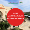 Announcing the Beginning of Changing Major on Fall Semester of the Academic Year 2017/2018